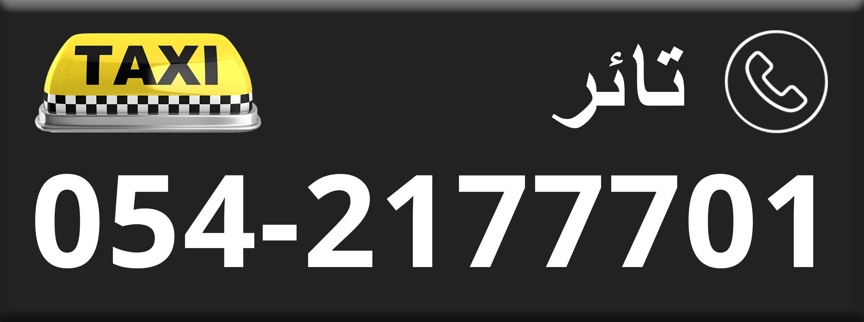 phone-tax-1-11