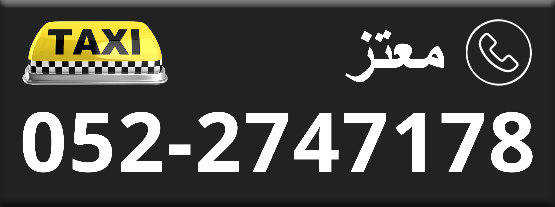 phone-tax-1-12